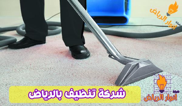 أحسن شركة نظافة عامة للمنازل