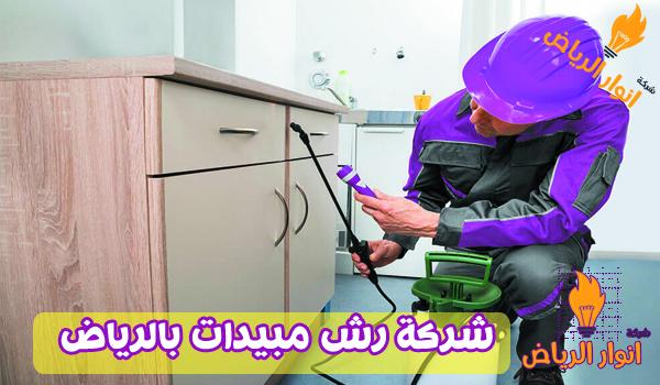 أرخص شركة رش مبيدات حشرية ,شركة انوار الرياض